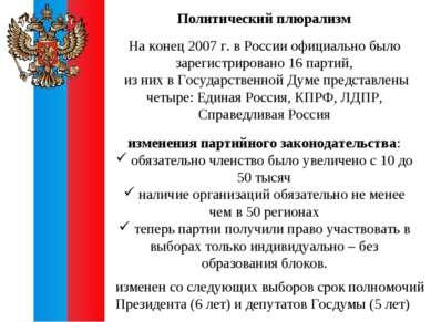 Политический плюрализм На конец 2007 г. в России официально было зарегистриро...