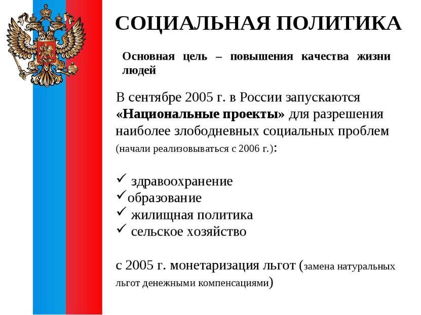 СОЦИАЛЬНАЯ ПОЛИТИКА В сентябре 2005 г. в России запускаются «Национальные про...
