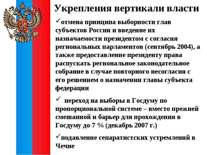 отмена принципа выборности глав субъектов России и введение их назначаемости ...