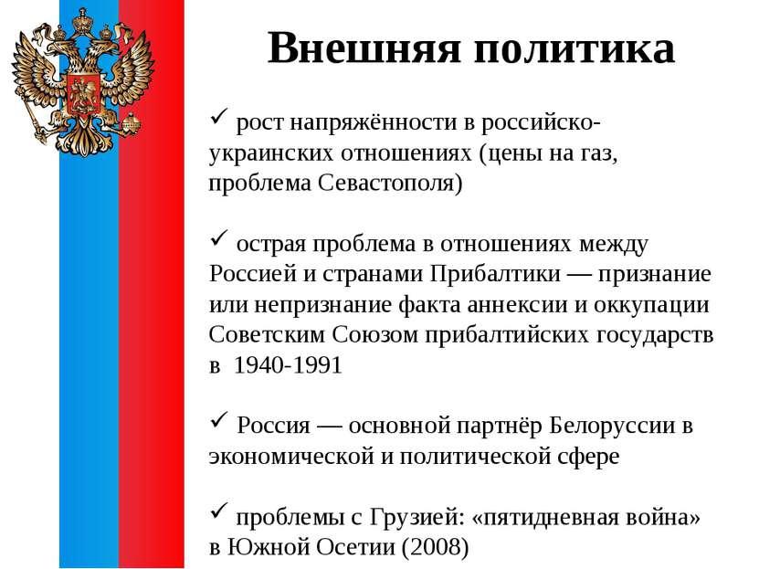 рост напряжённости в российско-украинских отношениях (цены на газ, проблема С...