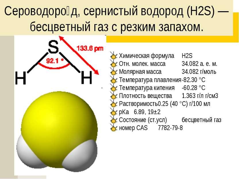 Сероводоро д, сернистый водород (H2S) — бесцветный газ с резким запахом. Хими...