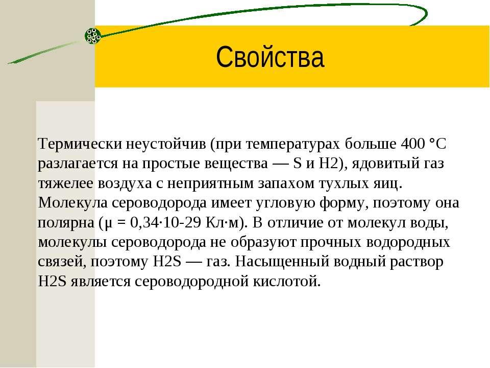 Свойства Термически неустойчив (при температурах больше 400 °C разлагается на...