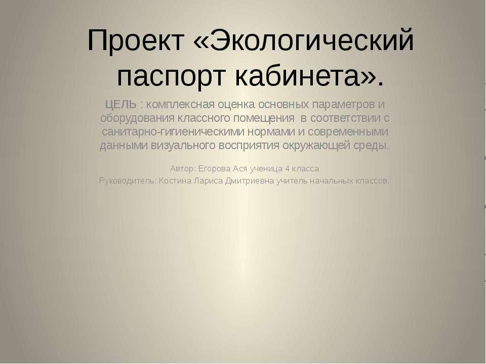 Проект «Экологический паспорт кабинета». ЦЕЛЬ : комплексная оценка основных п...