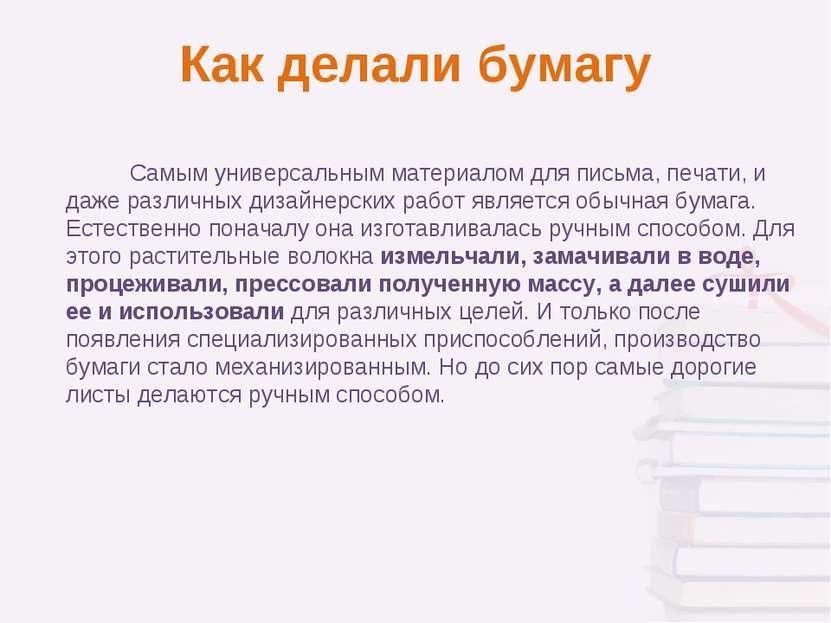Как делали бумагу Самым универсальным материалом для письма, печати, и даже р...