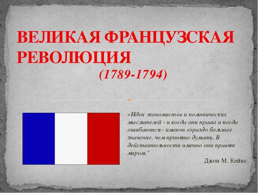 velikaya-frantsuzskaya-revolyutsiya