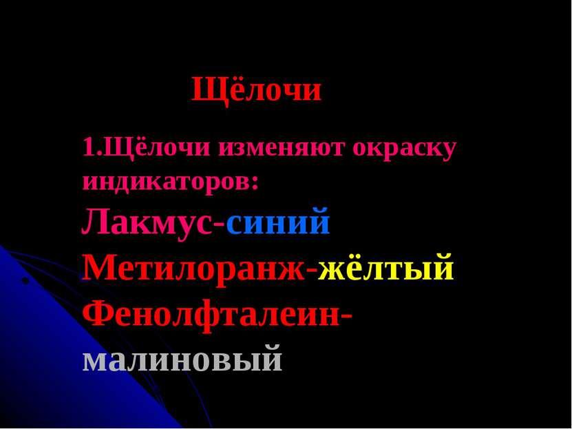 Щёлочи 1.Щёлочи изменяют окраску индикаторов: Лакмус-синий Метилоранж-жёлтый ...