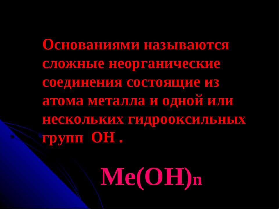 Основаниями называются сложные неорганические соединения состоящие из атома м...