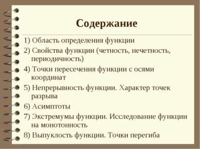 Содержание 1) Область определения функции 2) Свойства функции (четность, нече...