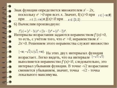 Знак функции определяется множителем x2 – 2x, поскольку ex >0 при всех x. Зна...