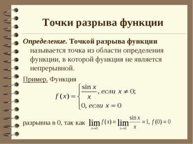 Точки разрыва функции Определение. Точкой разрыва функции называется точка из...