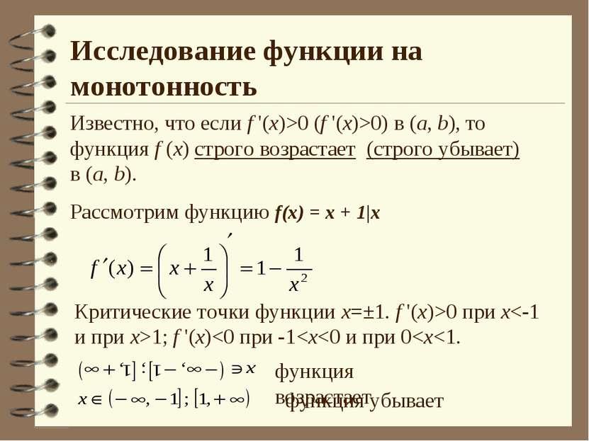Исследование функции на монотонность Критические точки функции х=±1. f '(x)>0...