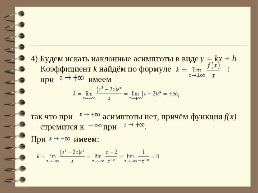 4) Будем искать наклонные асимптоты в виде y = kx + b. Коэффициент k найдём п...