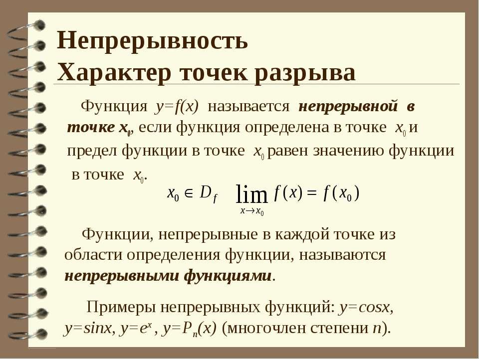 Непрерывность Характер точек разрыва Функция у=f(x) называется непрерывной в ...
