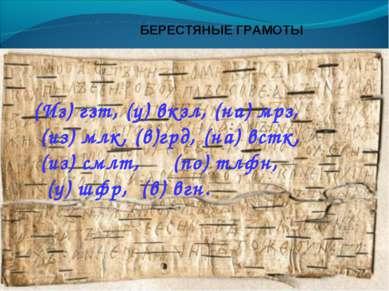 БЕРЕСТЯНЫЕ ГРАМОТЫ (Из) гзт, (у) вкзл, (на) мрз, (из) млк, (в)грд, (на) встк,...