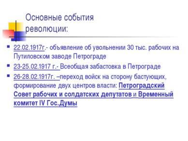 Основные события революции: 22.02.1917г.- объявление об увольнении 30 тыс. ра...