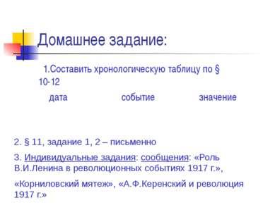 Домашнее задание: 1.Составить хронологическую таблицу по § 10-12 2. § 11, зад...