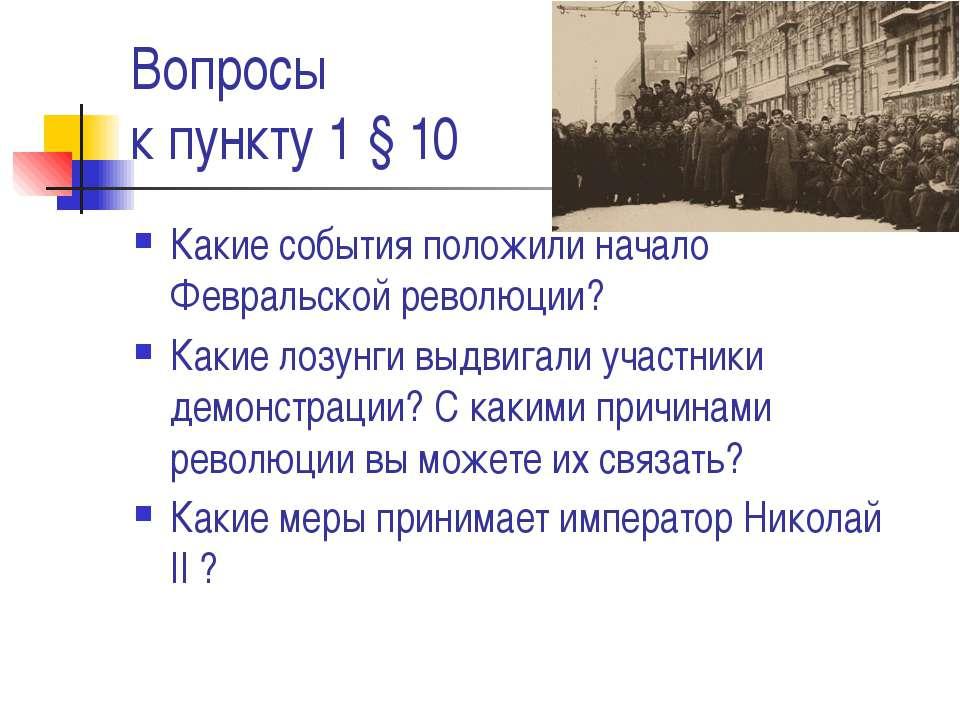 Вопросы к пункту 1 § 10 Какие события положили начало Февральской революции? ...