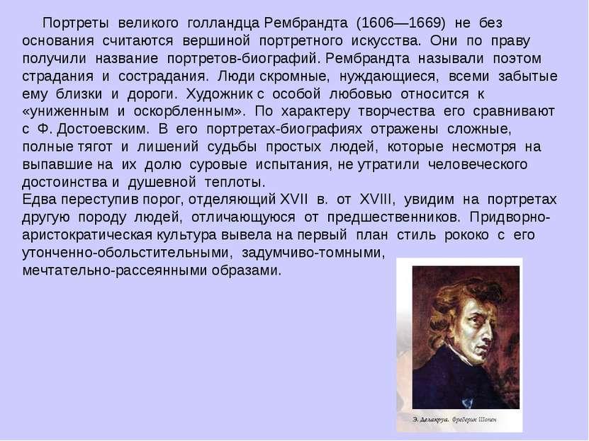 Портреты великого голландца Рембрандта (1606—1669) не без основания сч...