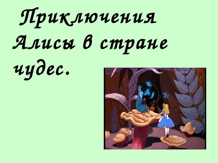 Приключения Алисы в стране чудес.