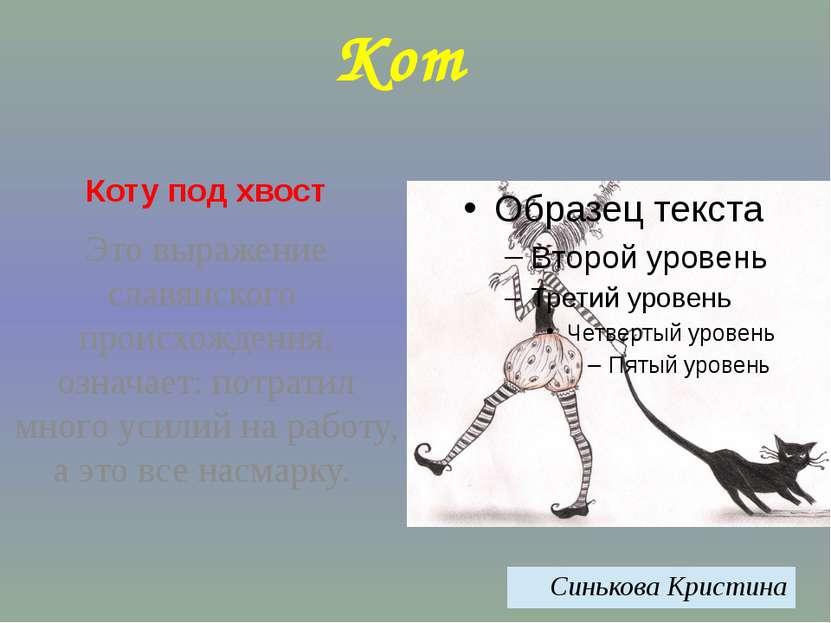 Кот Коту под хвост Это выражение славянского происхождения, означает: потрати...