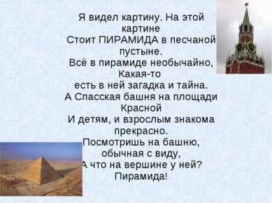 Я видел картину. На этой картине Стоит ПИРАМИДА в песчаной пустыне. Всё в пир...