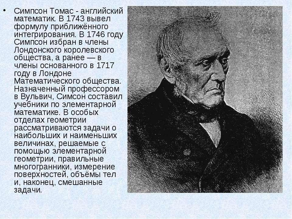 Симпсон Томас - английский математик. В 1743 вывел формулу приближённого инте...