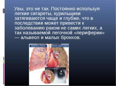 Увы, это не так. Постоянно используя легкие сигареты, курильщики затягиваются...