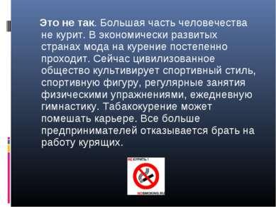 Это не так. Большая часть человечества не курит. В экономически развитых стра...