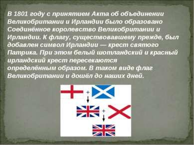 В 1801 году с принятием Акта об объединении Великобритании и Ирландии было об...
