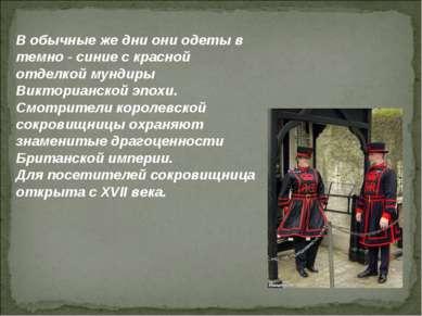 В обычные же дни они одеты в темно - синие с красной отделкой мундиры Виктори...