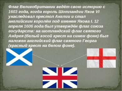 Флаг Великобритании ведёт свою историю с 1603 года, когда король Шотландии Як...