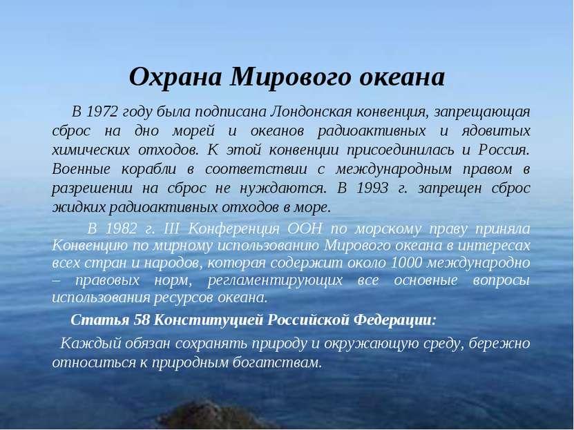 Охрана Мирового океана В 1972 году была подписана Лондонская конвенция, запре...