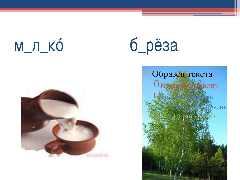 м_л_кó б_рёза