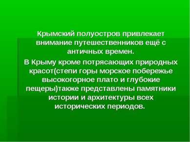 Крымский полуостров привлекает внимание путешественников ещё с античных време...