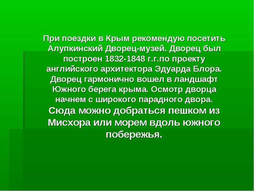 При поездки в Крым рекомендую посетить Алупкинский Дворец-музей. Дворец был п...