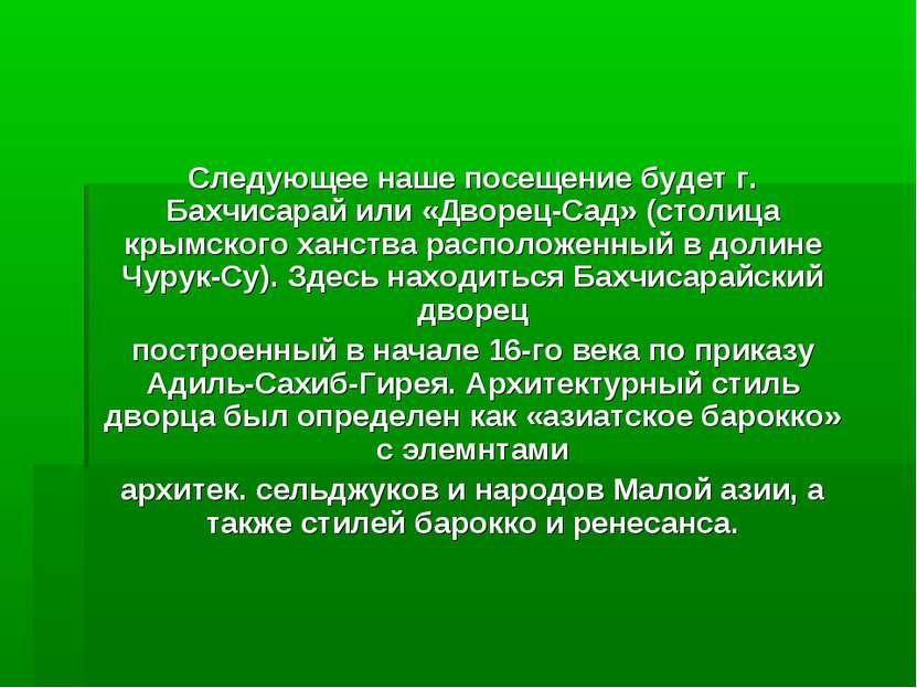 Следующее наше посещение будет г. Бахчисарай или «Дворец-Сад» (столица крымск...