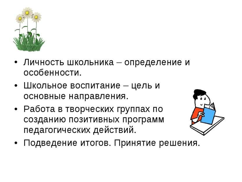 Личность школьника – определение и особенности. Школьное воспитание – цель и ...