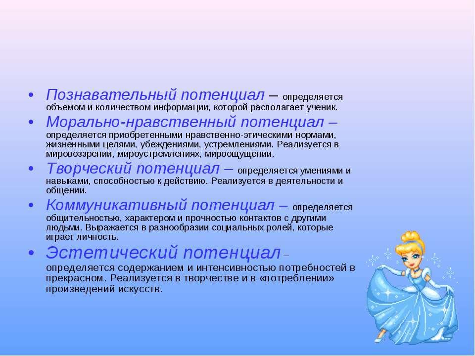 Познавательный потенциал – определяется объемом и количеством информации, кот...