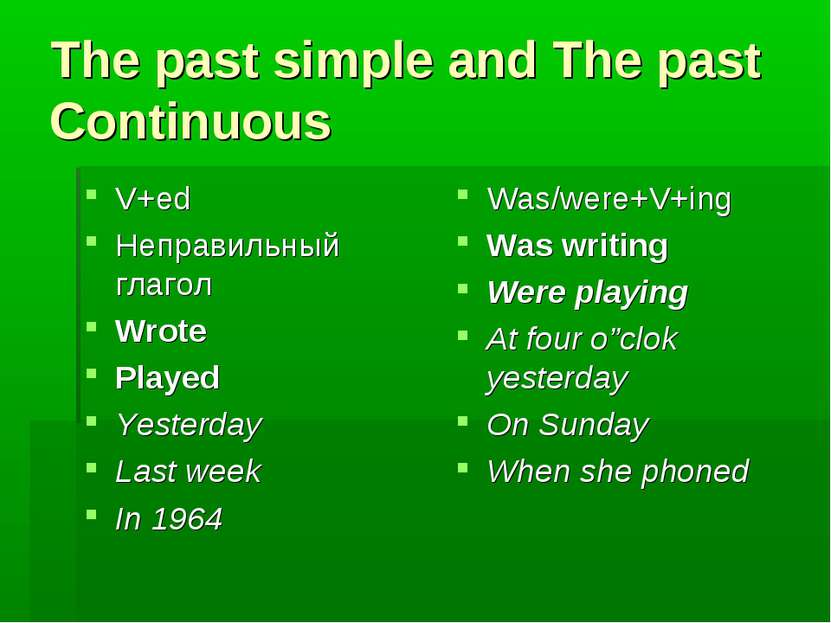 The past simple and The past Continuous V+ed Неправильный глагол Wrote Played...