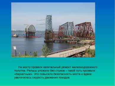 На мосту провели капитальный ремонт железнодорожного полотна. Рельсы уложили ...