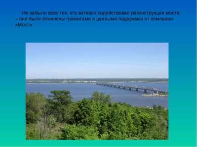 Не забыли всех тех, кто активно содействовал реконструкции моста – они были о...