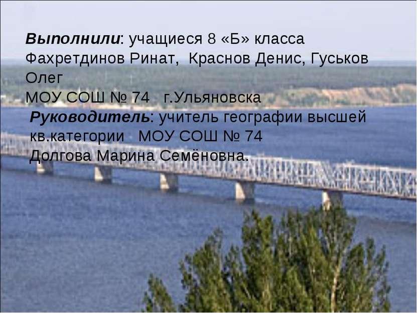 Выполнили: учащиеся 8 «Б» класса Фахретдинов Ринат, Краснов Денис, Гуськов Ол...