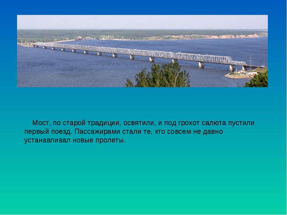 Мост, по старой традиции, освятили, и под грохот салюта пустили первый поезд....