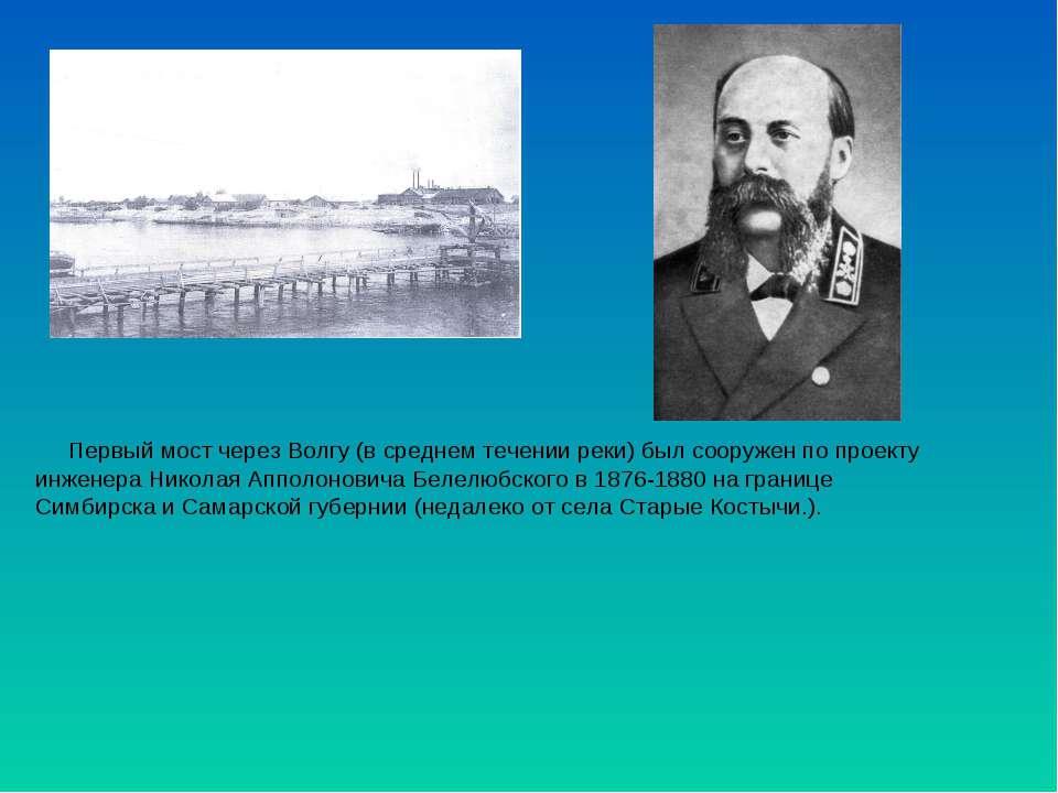 Первый мост через Волгу (в среднем течении реки) был сооружен по проекту инже...