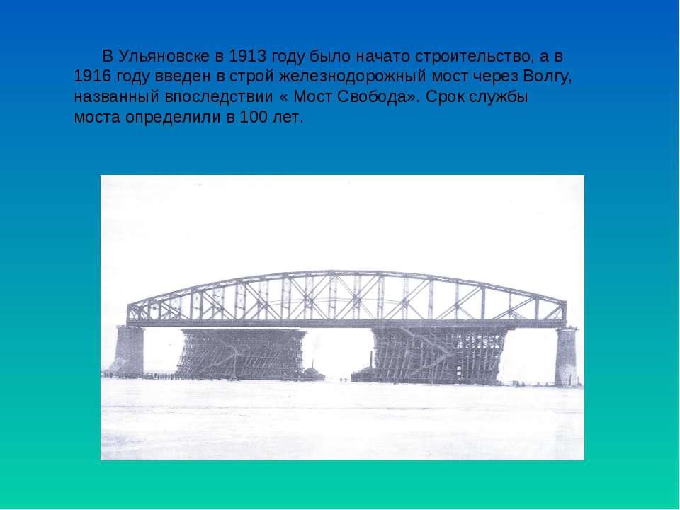 В Ульяновске в 1913 году было начато строительство, а в 1916 году введен в ст...