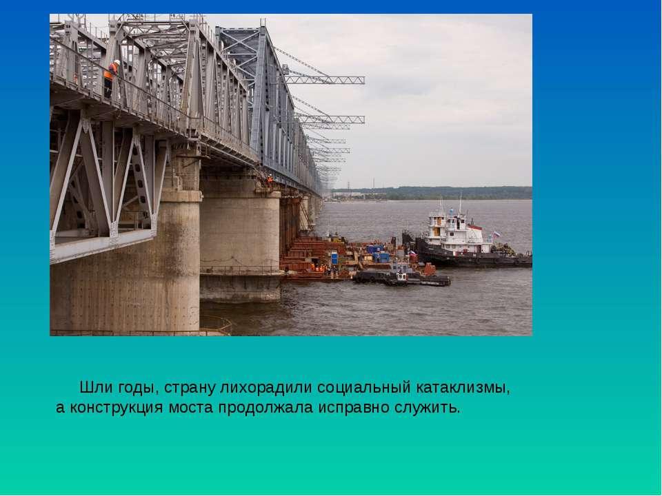 Шли годы, страну лихорадили социальный катаклизмы, а конструкция моста продол...