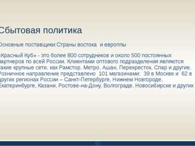 Сбытовая политика Основные поставщики:Страны востока и европпы «Красный Куб» ...