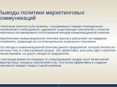 Выводы политики маркетинговых коммуникаций Стремление Красного куба привлечь ...