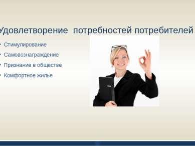 Удовлетворение потребностей потребителей Стимулирование Самовознаграждение Пр...