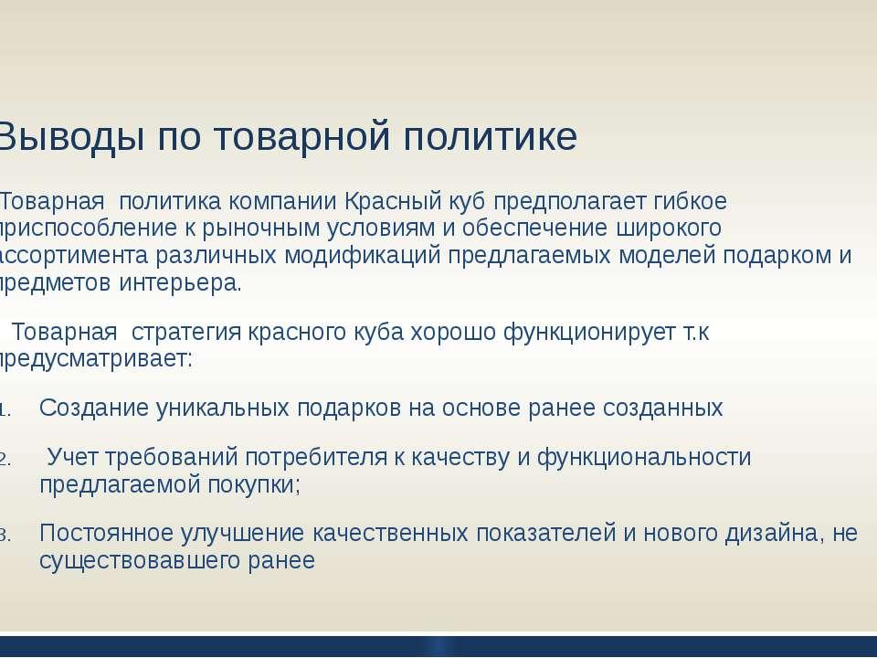 Выводы по товарной политике Товарная политика компании Красный куб предполага...